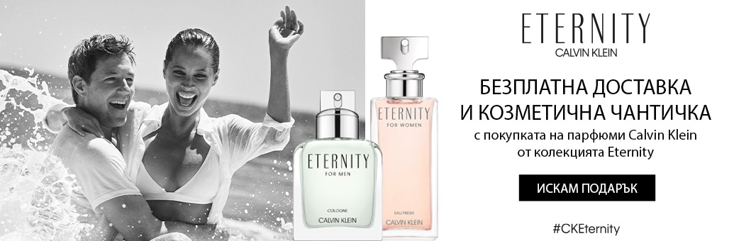 Calvin Klein Eternity for Men Cologne тоалетна вода за мъже & Eternity Eau Fresh парфюмна вода за жени