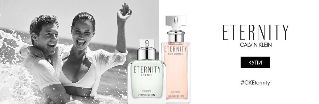 Calvin Klein Eternity for Men Cologne тоалетна вода за мъже & Eternity Eau Fresh парфюмна вода за жени
