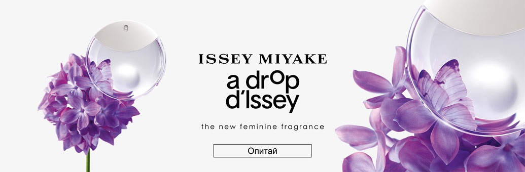 Issey Miyake A Drop D'Issey