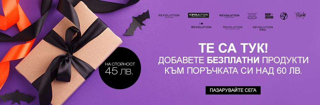 Revolution_brands_Mystery_Bag_W41-46}