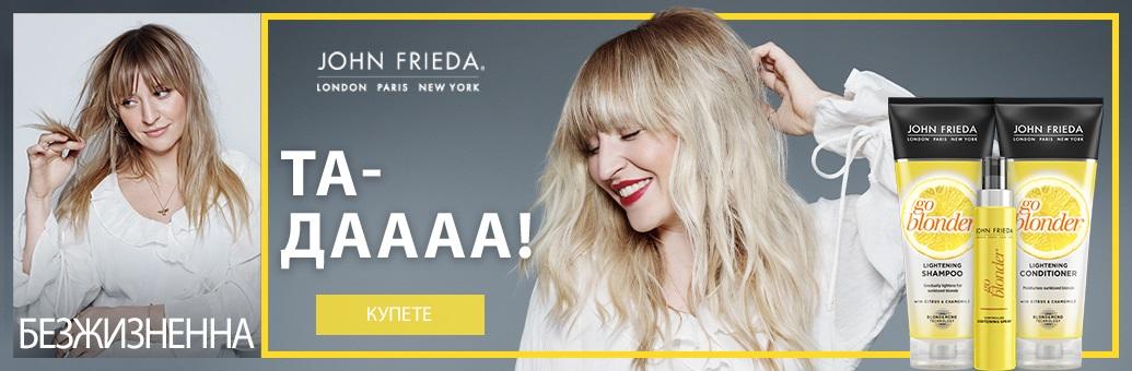 BP John Frieda Blonde