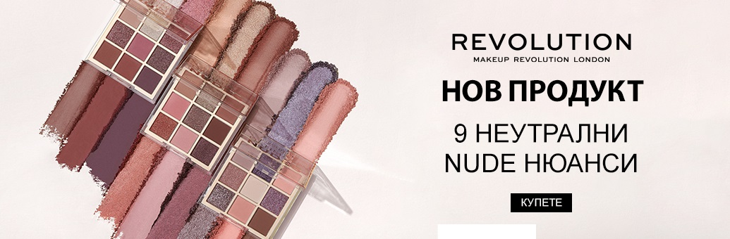 Makeup_Revolution_Ultimate_Nudes_2021