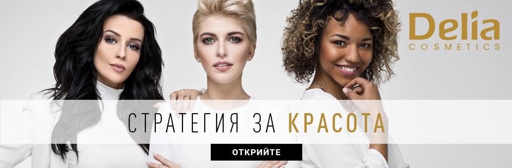 Delia Cosmetics BP_Strategy of beauty}