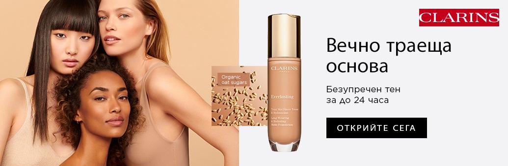 BP Clarins Makeup