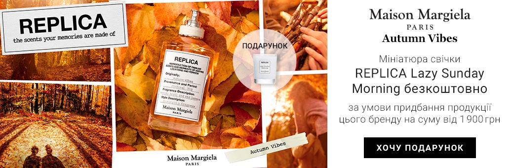 Maison Margiela Replica Autumn Vibes Gift