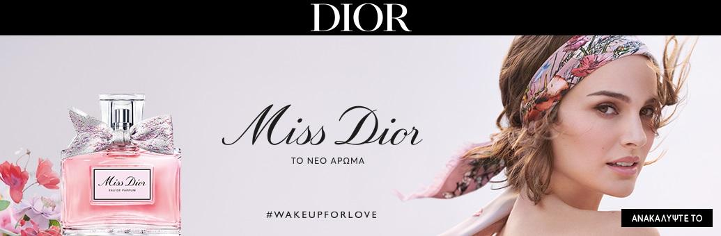 DIOR Miss Dior Eau de Parfum για γυναίκες