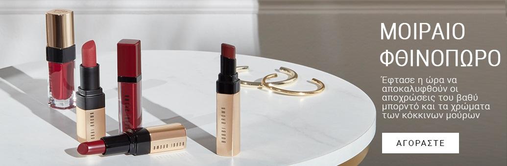 Bobbi Brown Red Lips BP
