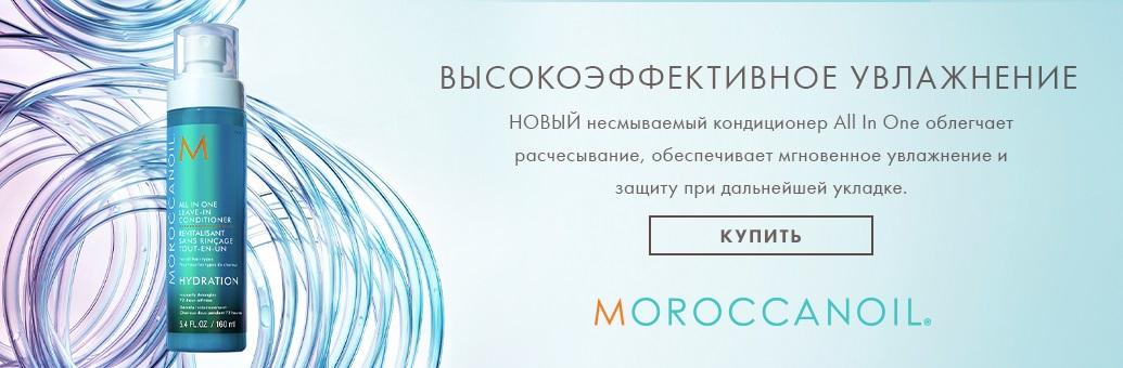BP Moroccanoil Leave-in