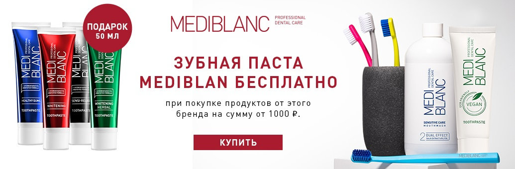 Mediblanc W38}