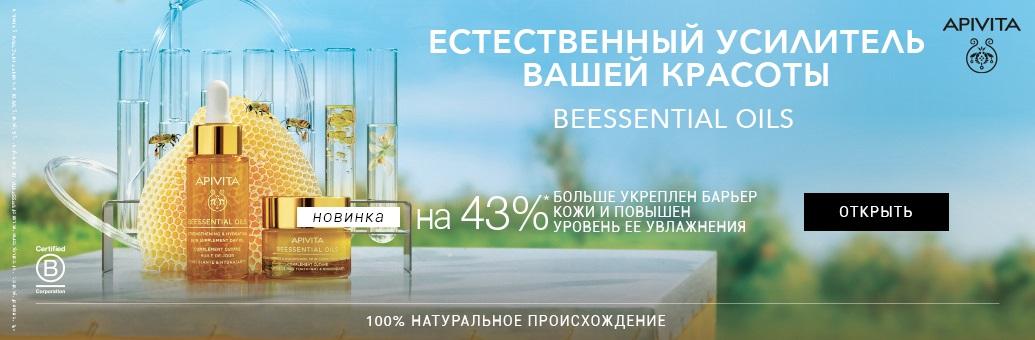 Apivita Beessential Oils uni