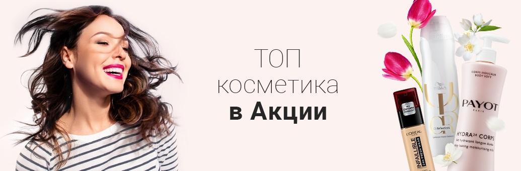 ТОП косметические продукты в Акции