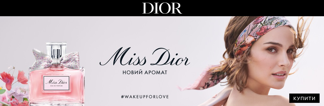 DIOR Miss Dior парфумована вода для жінок}
