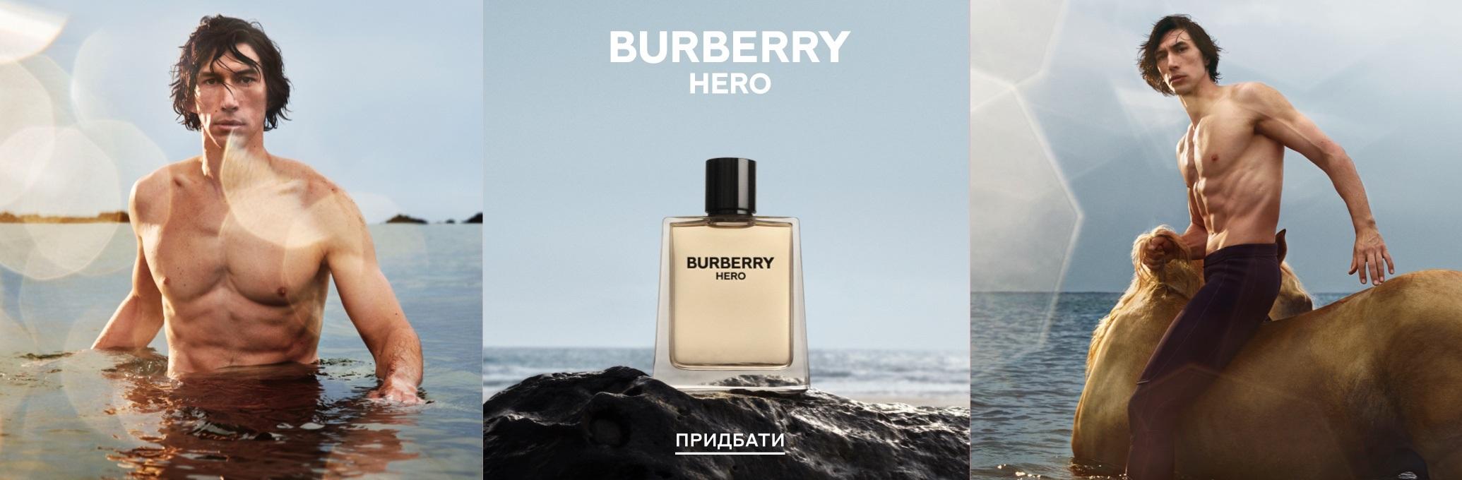 Burberry Hero 2021