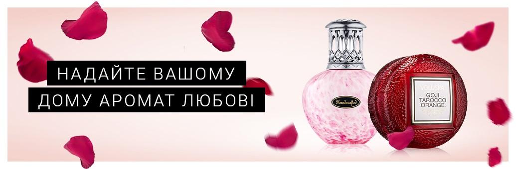 Свічки та аромати для дому до дня святого Валентина