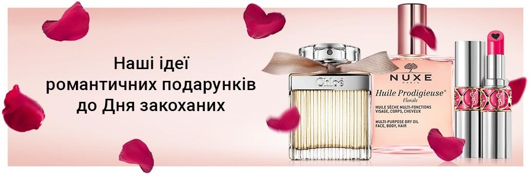 Наші ідеї найкрасивіших подарунків до Дня святого Валентина