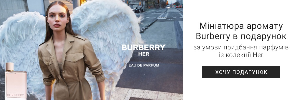 Burberry Her support 2021}