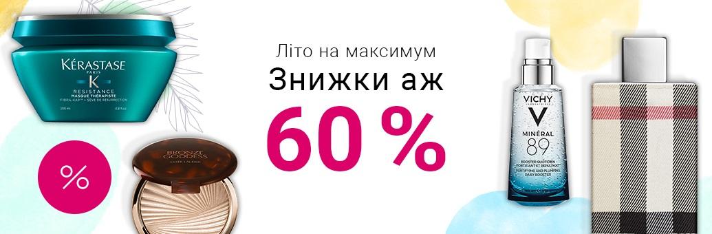 W31 slevy až 60%