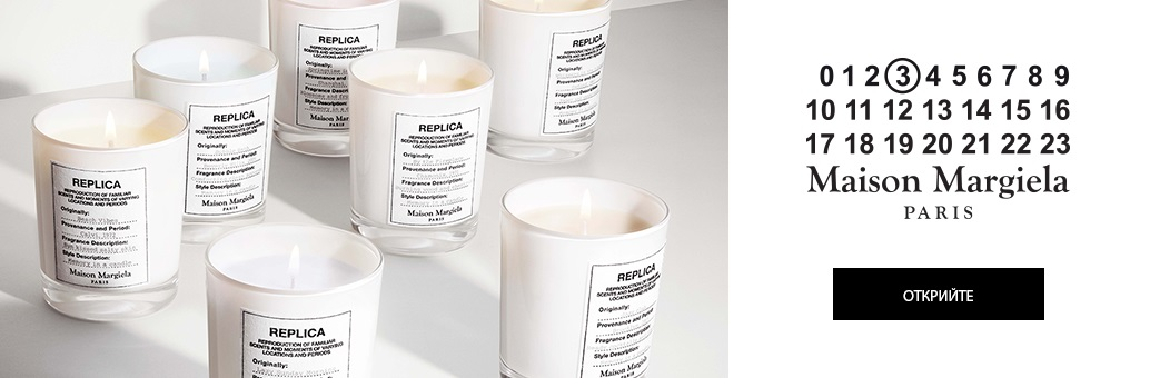 Maison Margiela Replica Candles