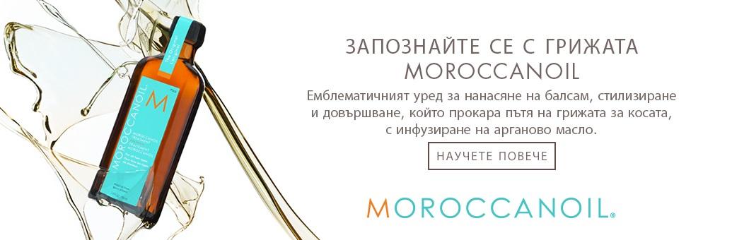 BP Moroccanoil Treatment
