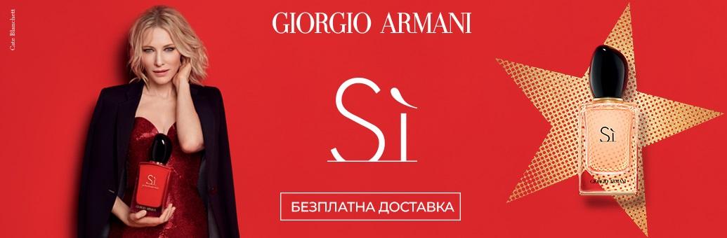 Armani Si