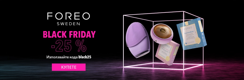 FOREO Black Friday 2020 W48