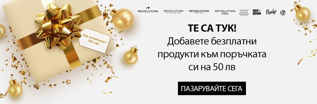Makeup_Revolution_Mix_Mystery_Bag_2020_W44-42