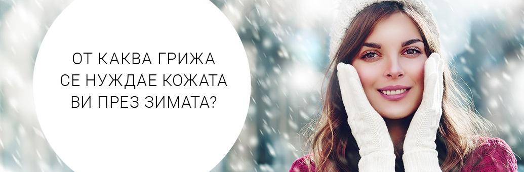 Péče o pleť v zimě bez CTA