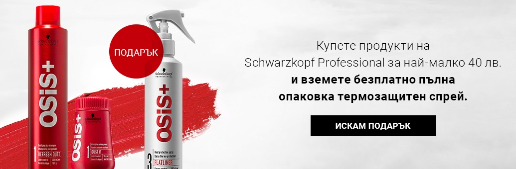 W44 GWP Schwarzkopf Professional