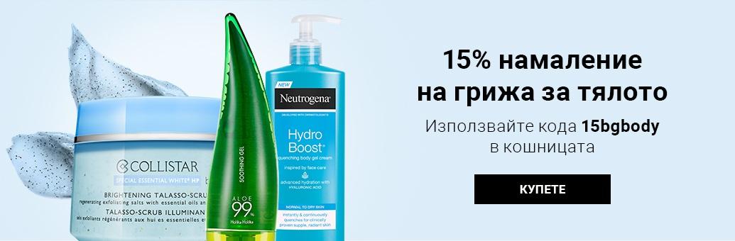 -15 % grija za tqloto