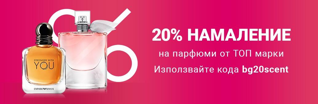 -20% na vone