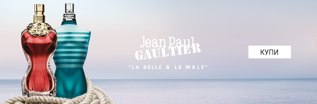 Jean Paul Gaultier Le Male La Belle