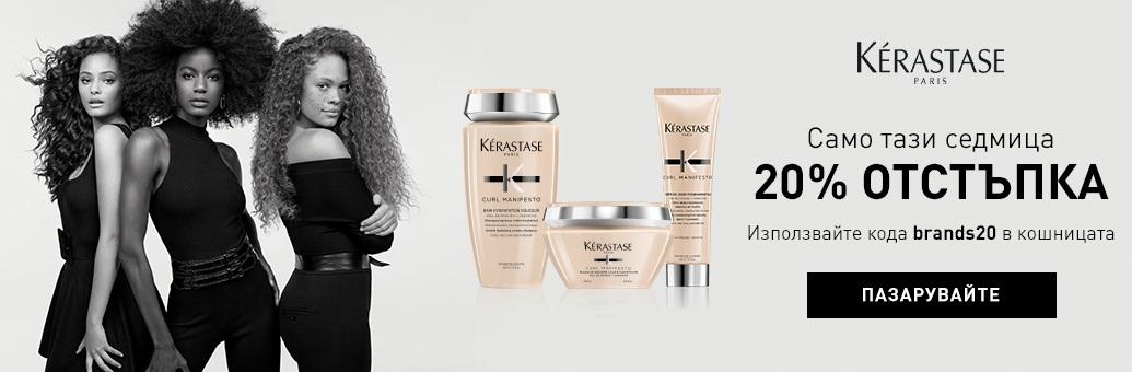 W18 Kérastase Brand Sale 20%