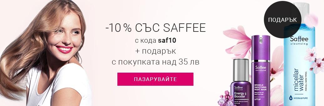 Saffee_Sale 10% + GWP_W14