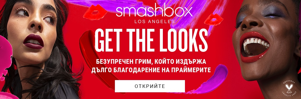 Smashbox looks SP BP banner