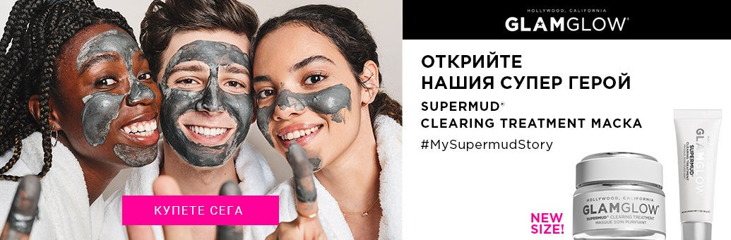 GlamGlow SuperMud BP