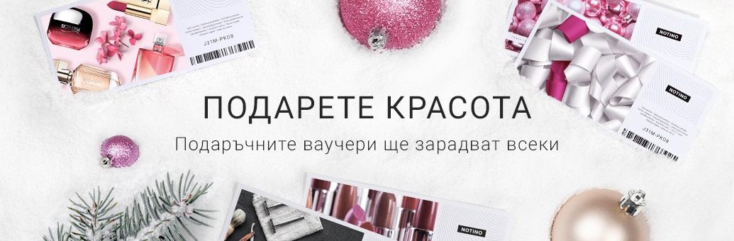 Elektronicképoukázky - Vánoce 2020
