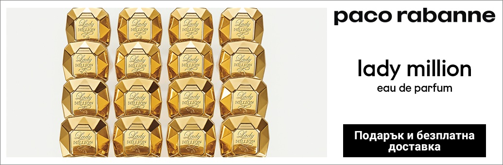 Paco Rabanne Lady Million Gift