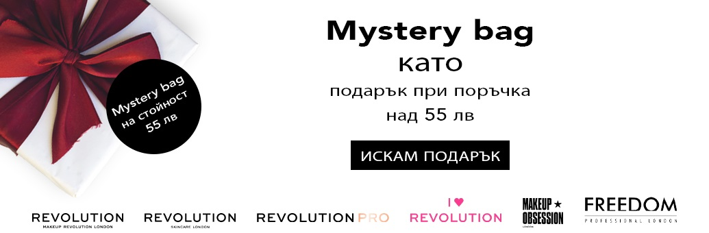 Makeup_Revolution_Mystery_Bag_W51-01