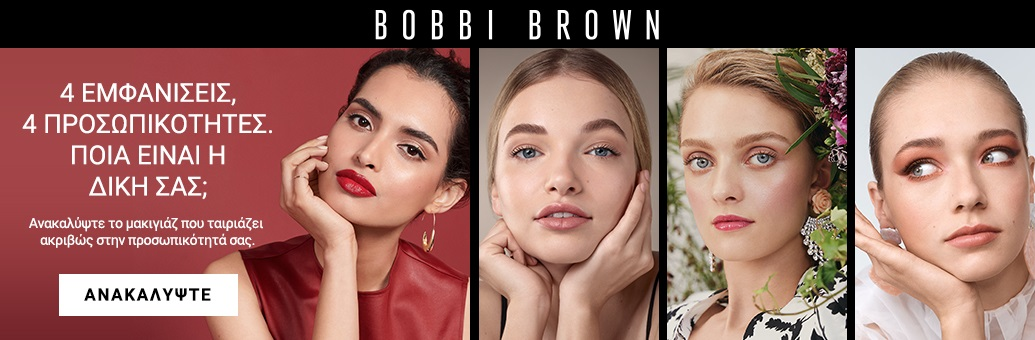 Bobbi Brown Looks BP