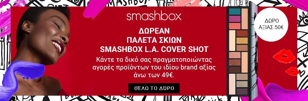 Smashbox Black Friday