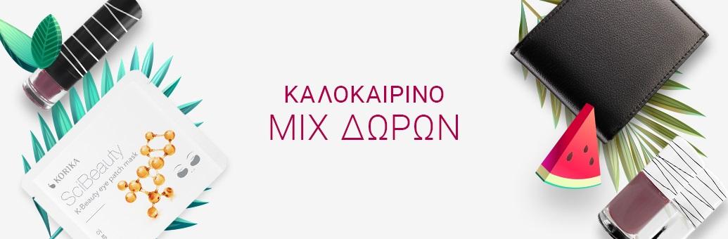 Mix 2020