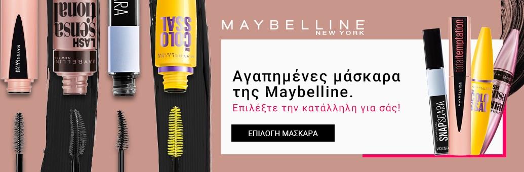 Maybelline_řasenky