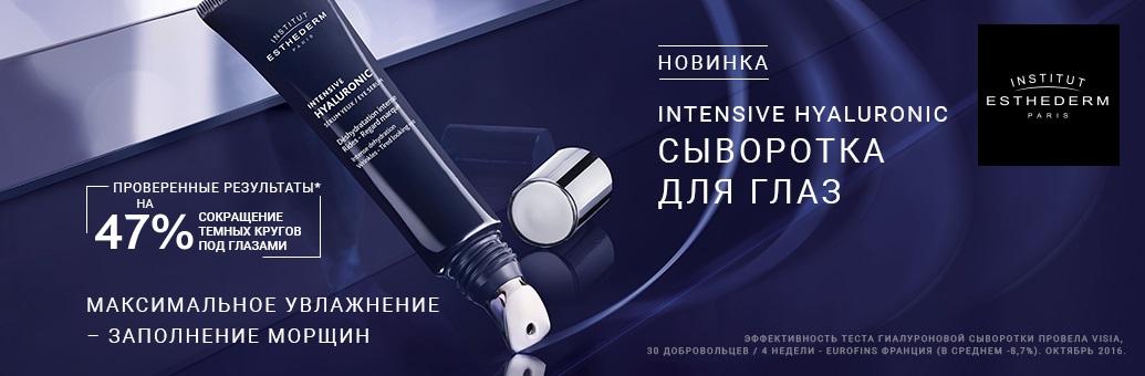Institut Esthederm Intensive Hyaluronic serum