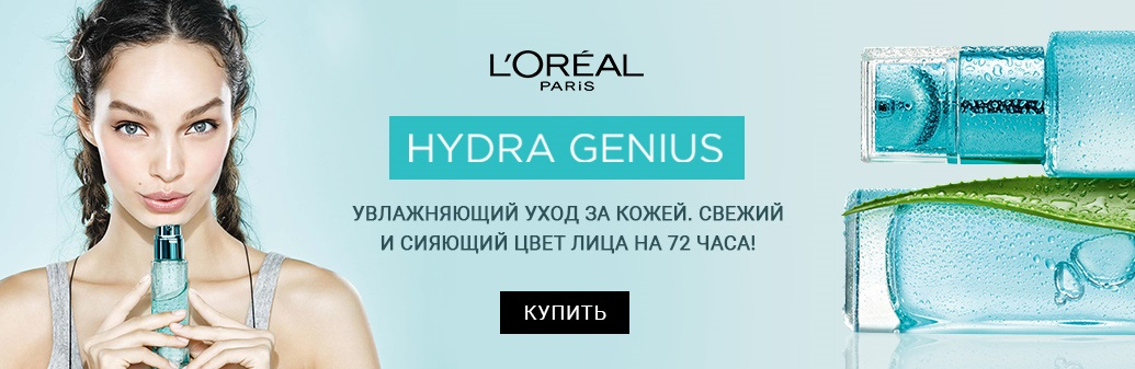LorealParis_HydraGenius