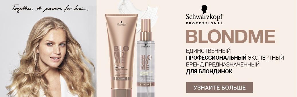 Schwarzkopf P. Blondme BP