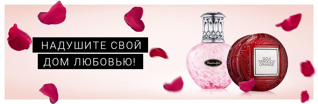 Свечи и ароматы для дома ко Дню святого Валентина
