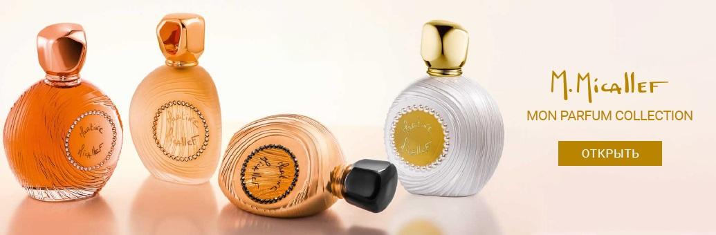Micallef Mon Parfum
