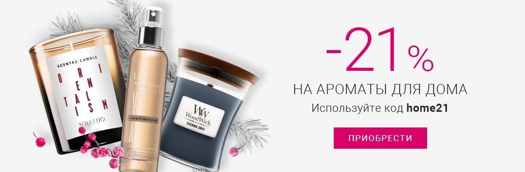 HomeCP_W2_Sleva21%