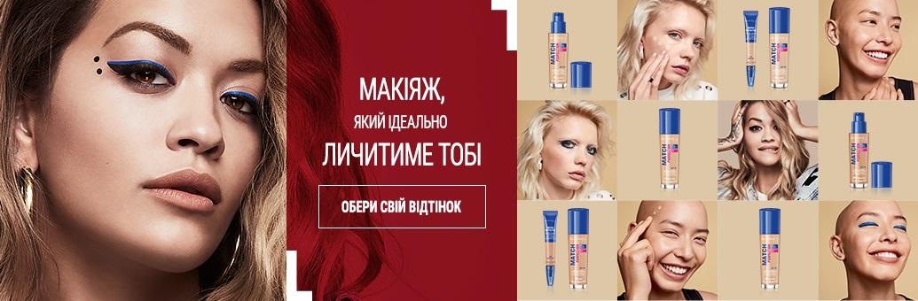 Rimmel_MatchPerfection_BP_UNI