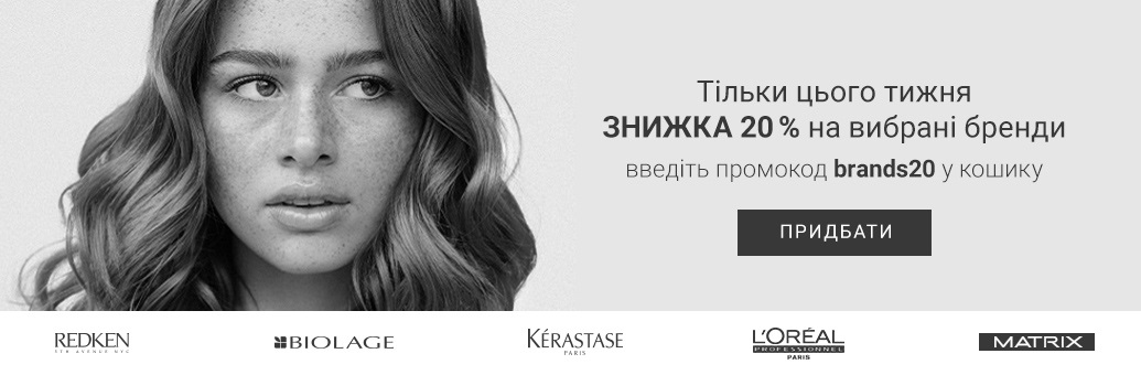 W23 Brand Sale 20% LOreal PPD Brands
